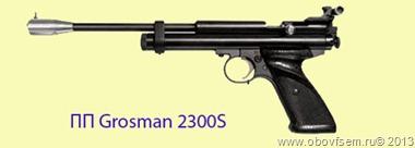 Пистолет Grosman